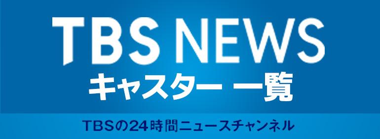 TBSニュース出演キャスター一覧へ