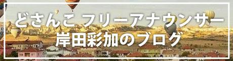 岸田彩加オフィシャルブログ