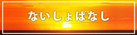 水谷八重子公式ブログ