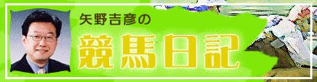 矢野吉彦公式ブログ