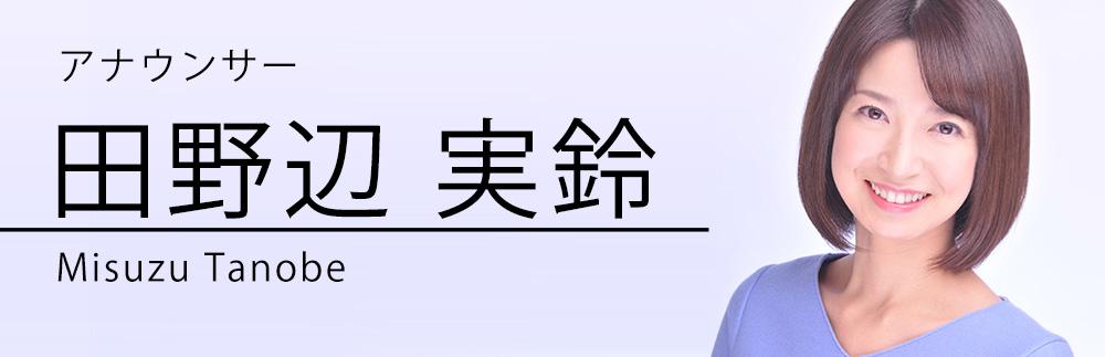 田野辺実鈴
