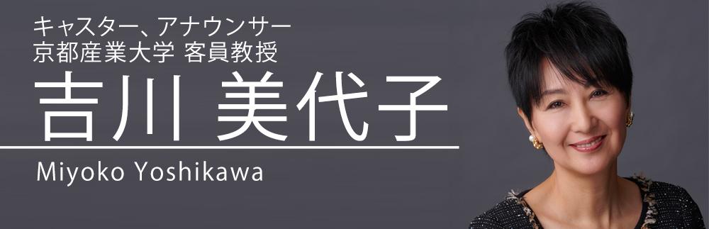 吉川美代子