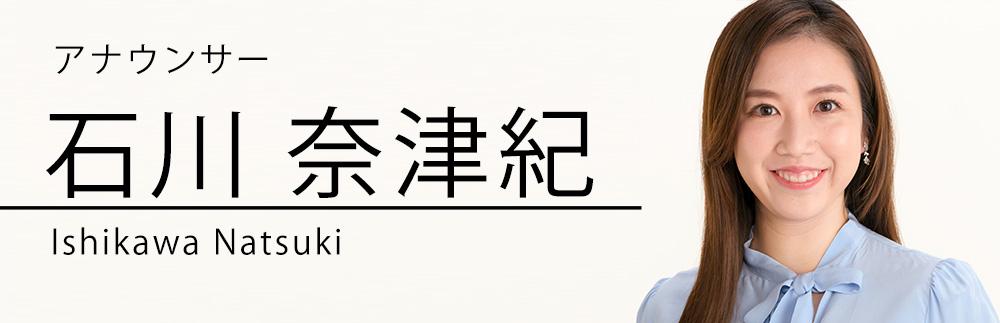 石川奈津紀