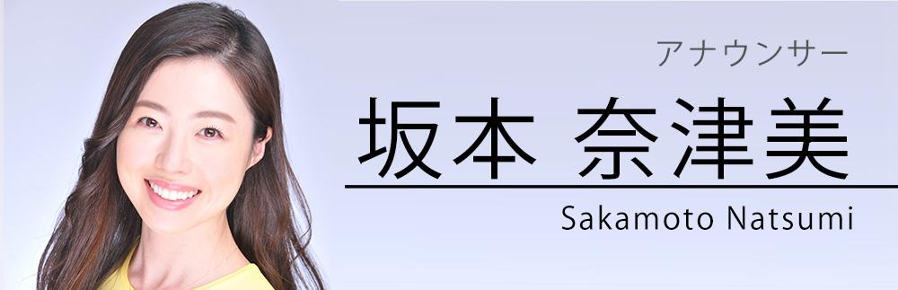 坂本奈津美