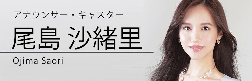 尾島沙緒里