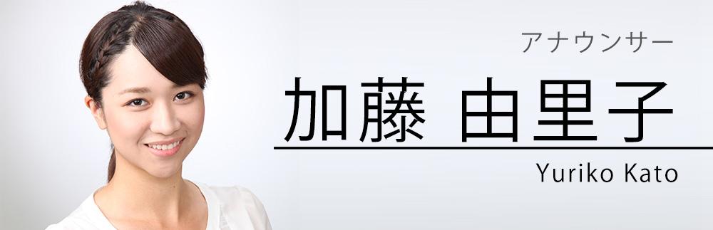 加藤由里子